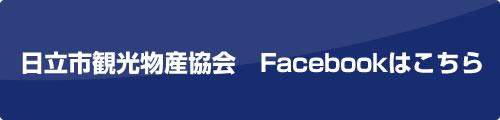日立市観光物産協会Facebookへリンク