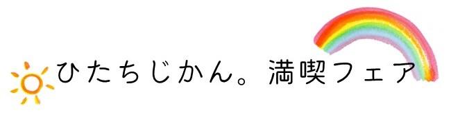 ひたちじかんロゴ